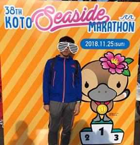 江東シーサイドマラソン