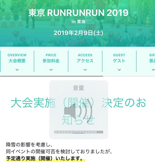 """東京RUNRUNRUN2019"""""""