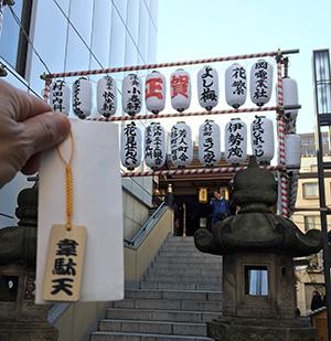 日本橋人形町『大観音寺(おおかんのんじ)』